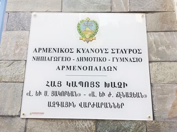 armenian-school-1