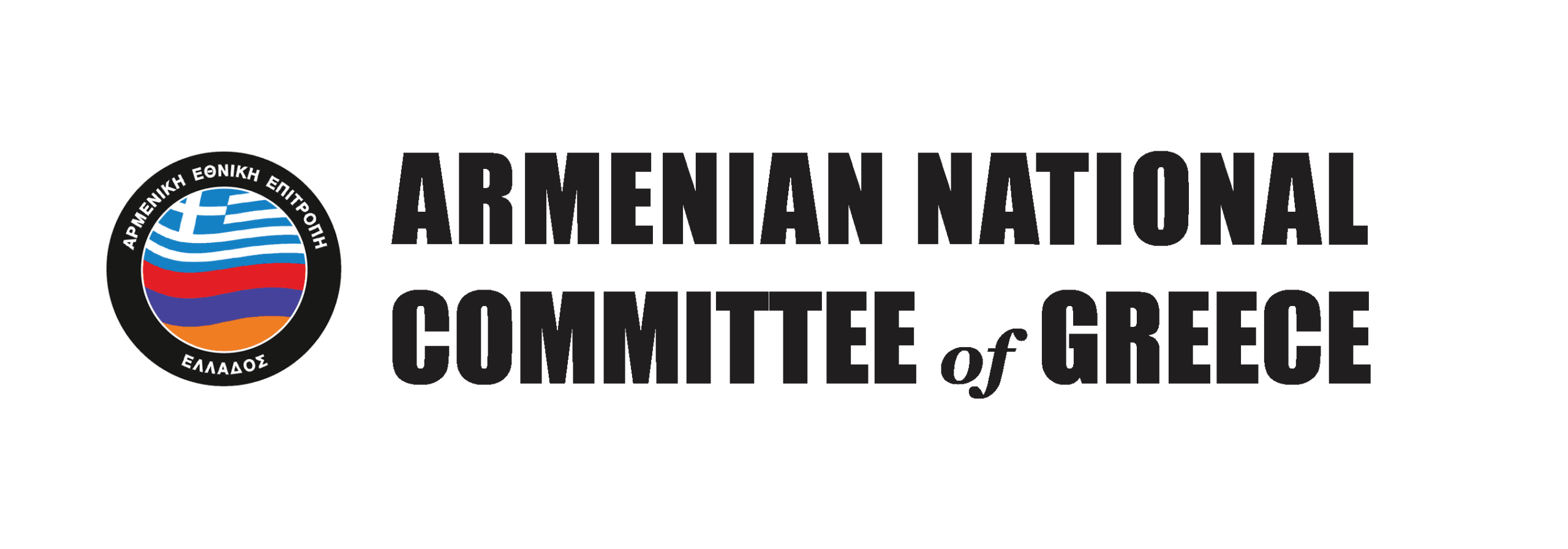 Αρμενική Εθνική Επιτροπή Ελλάδος