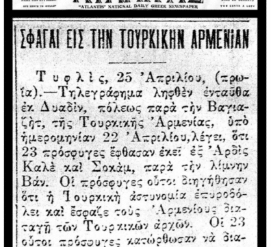 greek-newspaper-about-armenian-genocide