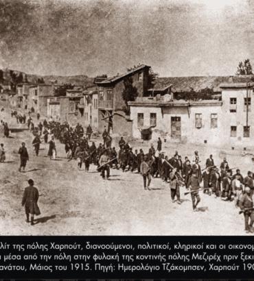 genoktonia-ton-armenion-23