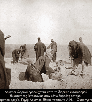 genoktonia-ton-armenion-11