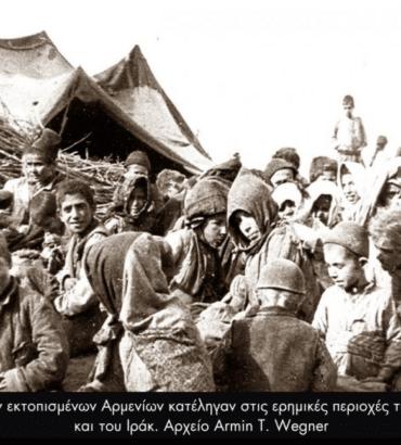 genoktonia-ton-armenion-19